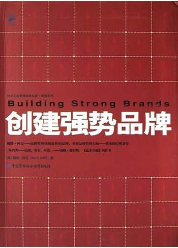 创建强势品牌