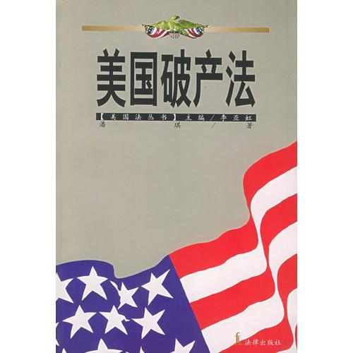 美国破产法——美国法丛书