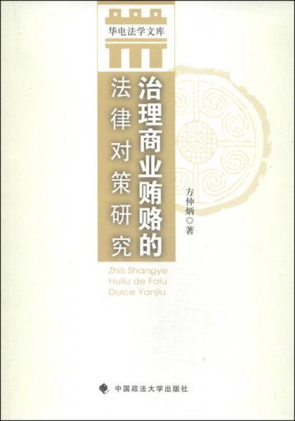 华电法学文库:治理商业贿赂的法律对策研究