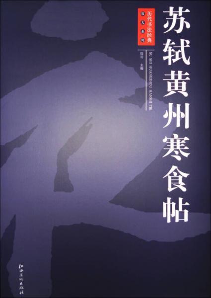 历代书法经典放大系列:苏轼黄州寒食帖