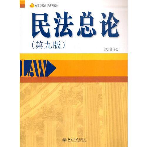 民法总论(第九版)