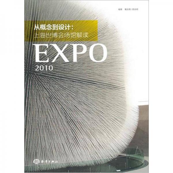 从概念到设计:上海世博会场馆解读