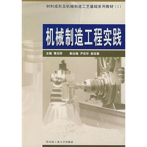 机械制造工程实践