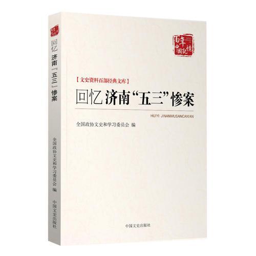 """回忆济南""""五三""""惨案(文史资料百部经典文库)"""
