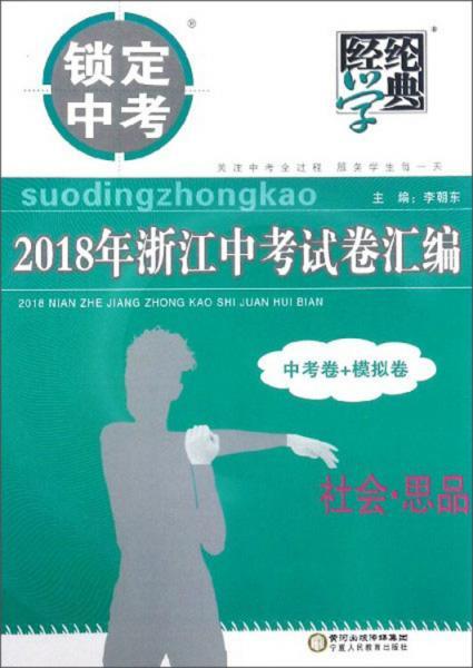 经纶学典2018年浙江中考试卷汇编:社会·思品