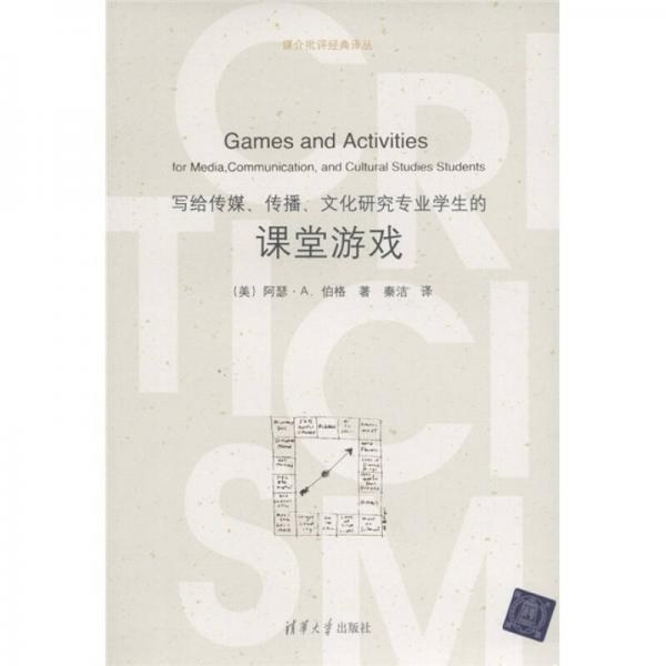 媒介批评经典译丛:写给传媒、传播、文化研究专业学生的课堂游戏