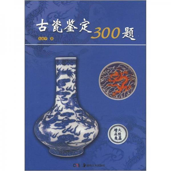 古瓷鉴定300题