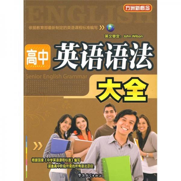方洲新概念:高中英语语法大全
