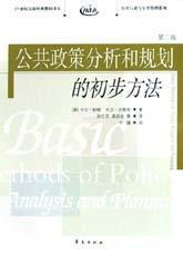 公共政策分析和规划的初步方法