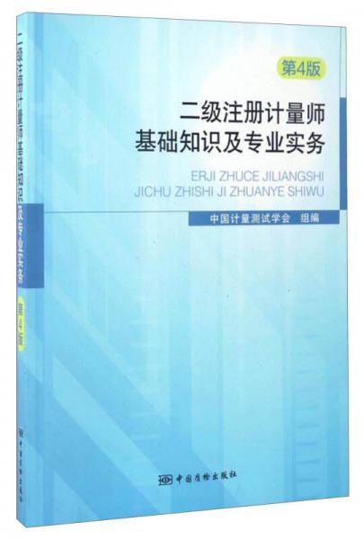 二级注册计量师基础知识及专业实务(第4版)