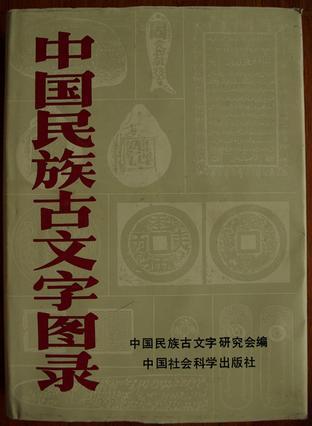 中国民族古文字图录