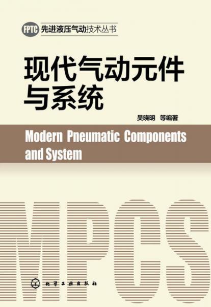 现代气动元件与系统
