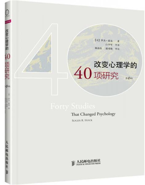 改变心理学的40项研究(第6版)