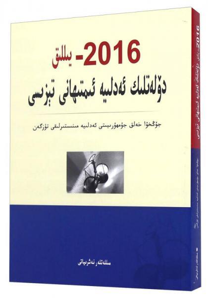 2016年国家司法考试大纲(维吾尔文版)