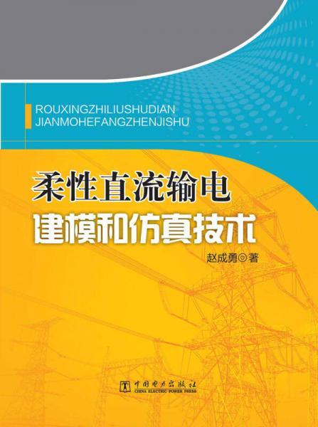 柔性直流输电建模和仿真技术