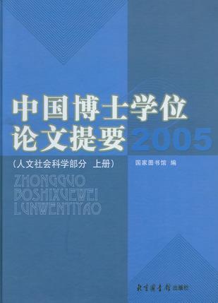 2005-中国博士学位论文提要(上.下册)