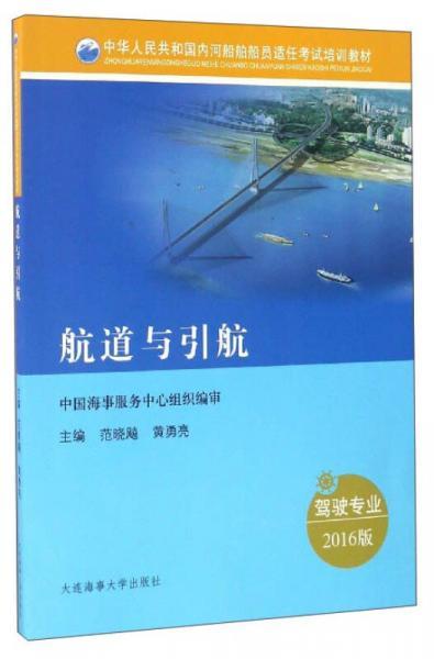航道与引航(驾驶专业 2016版)/中华人民共和国内河船舶船员适任考试培训教材