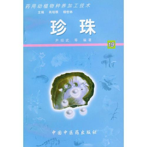 珍珠——药用动植物种养加工技术