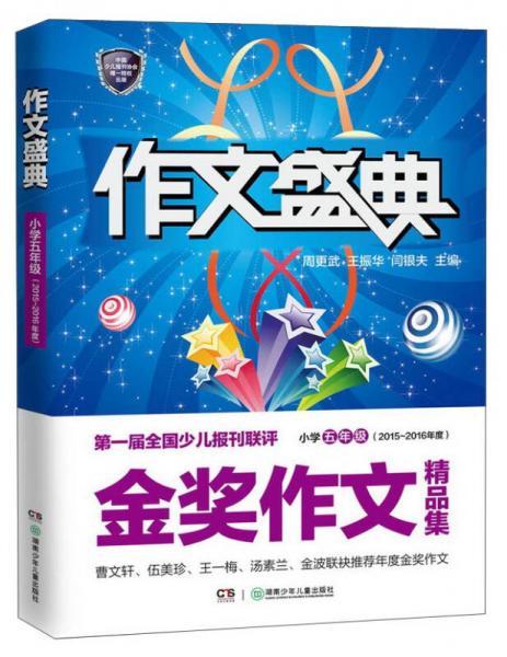 小学5年级(2015-2016)/作文盛典