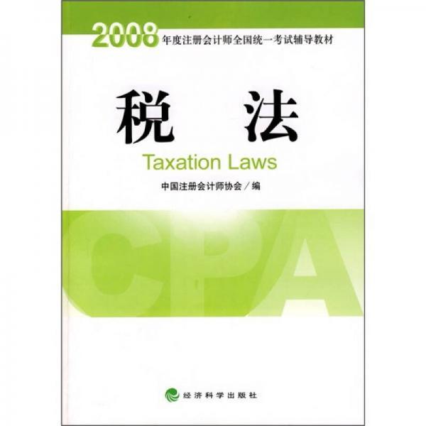 2008年度注册会计师全国统一考试辅导教材:税法
