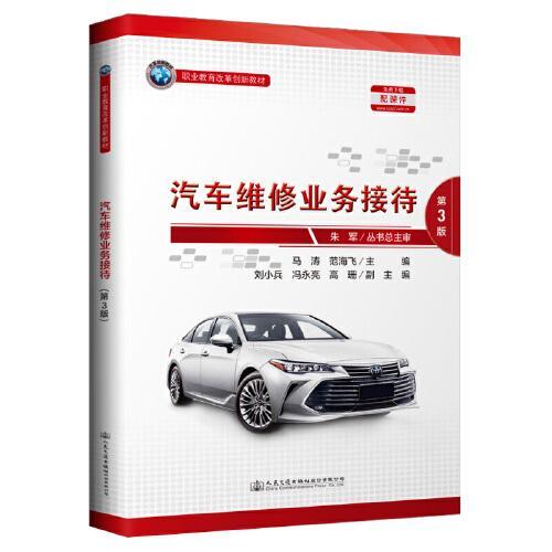 汽车维修业务接待(第3版)