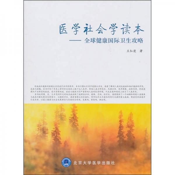 医学社会学读本:全球健康国际卫生攻略