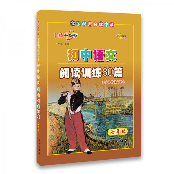 全国68所名牌中学:初中语文·阅读训练80篇(七年级)(超值升级版)
