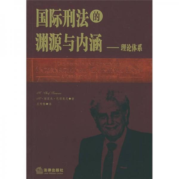 国际刑法的渊源与内涵(理论体系)