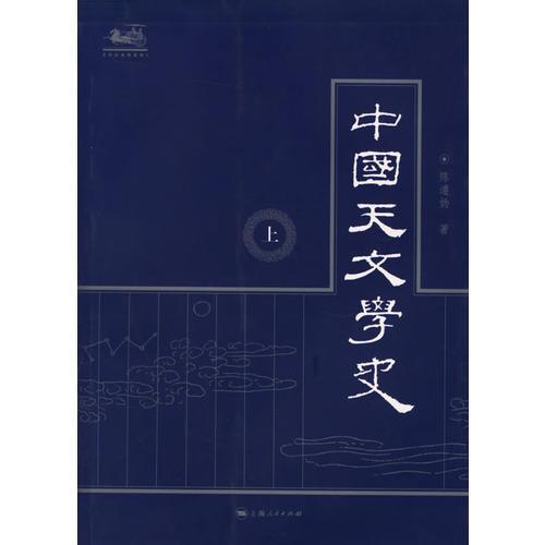 中国天文学史