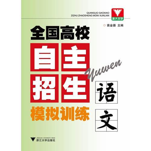 全国高校自主招生模拟训练 语文