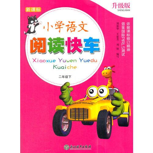 新课标 小学语文阅读快车 升级版 二年级下