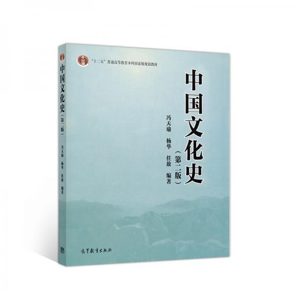 中国文化史(第二版)