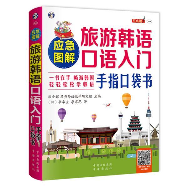 应急图解旅游韩语口语入门手指口袋书(全彩图解)