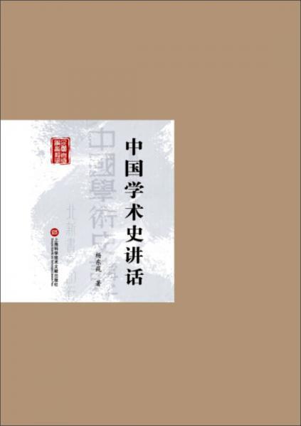 民国首版学术经典丛书·第2辑:中国学术史讲话