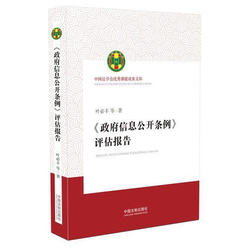 《政府信息公开条例》评估报告(中国法学会优秀课题成果文库)