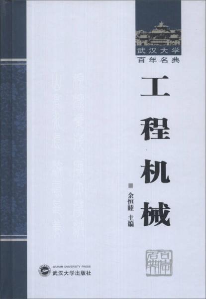 武汉大学百年名典:工程机械