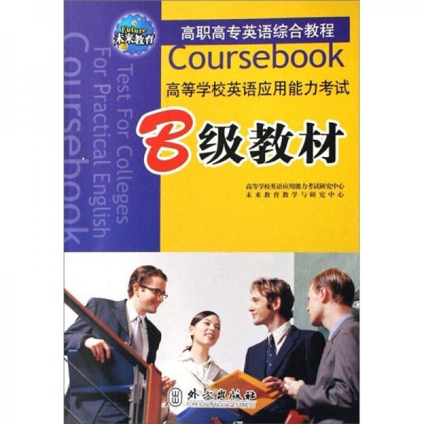 高等学校英语应用能力考试:B级教材