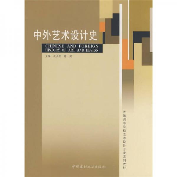 普通高等院校艺术设计专业系列教材:中外艺术设计史