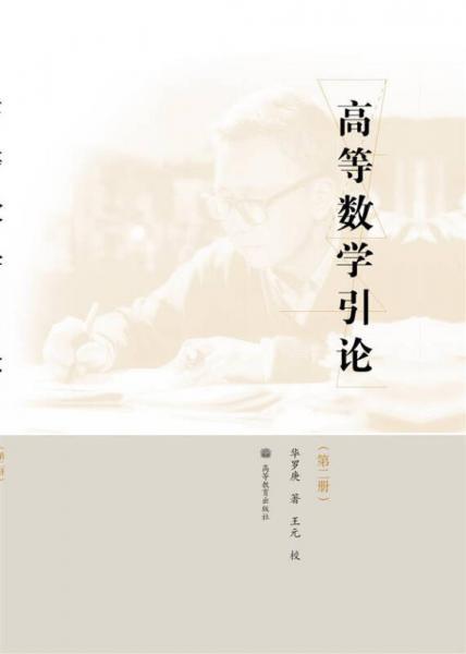 高等数学引论(第二册)