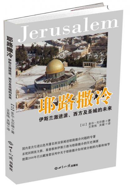 耶路撒冷:伊斯兰激进派与西方影响下的圣城未来