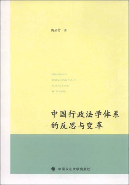 中国行政法学体系的反思与变革