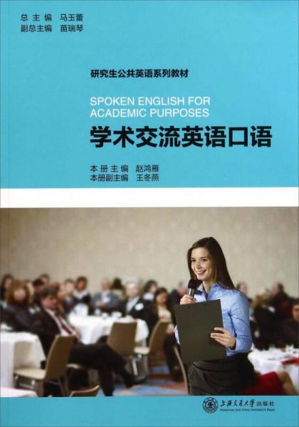 学术交流英语口语/研究生公共英语系列教材