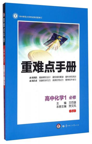 重难点手册:高中化学1(必修 SJ)