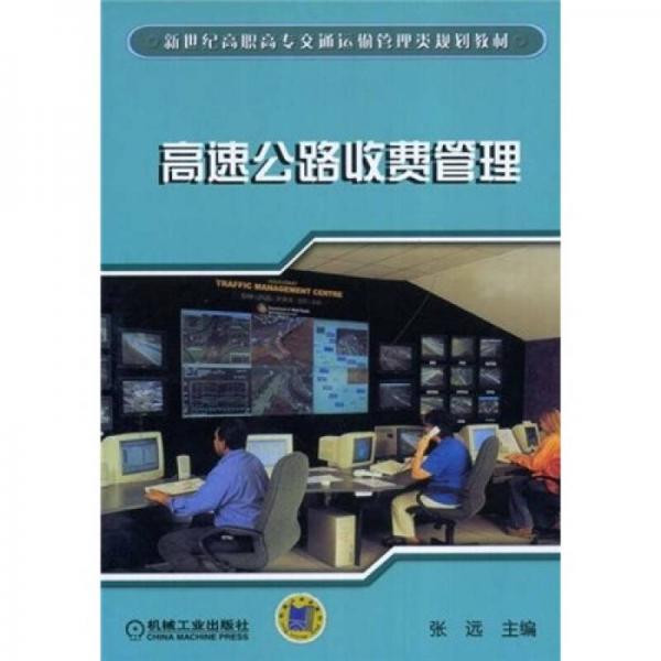新世纪高职高专交通运输管理类规划教材:高速公路收费管理