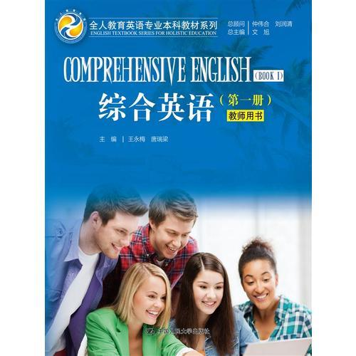 综合英语(第一册)教师用书(全人教育英语专业本科教材系列)