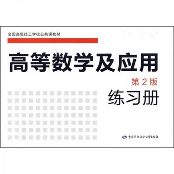 全国高级技工学校公共课教材:高等数学及应用(第2版)练习册