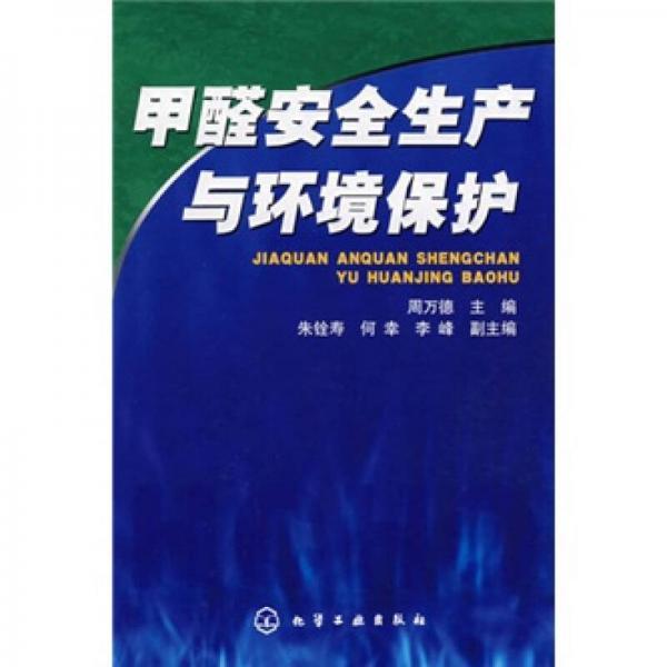 甲醛安全生产与环境保护
