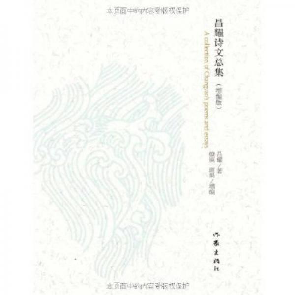 昌耀诗文总集 (增编版)