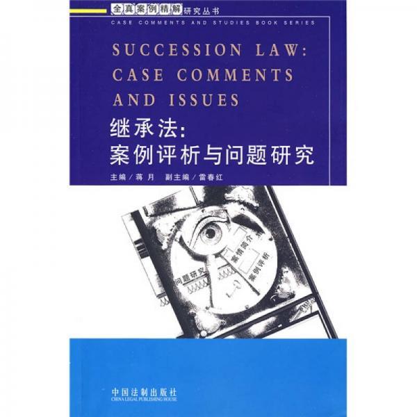 继承法:案例评析与问题研究