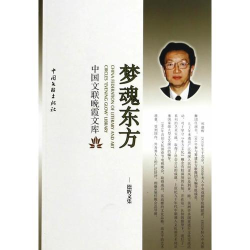 梦魂东方——中国晚霞工程